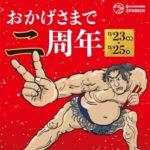 Ryogoku Edo NOREN Second Anniversary @ Ryogoku Edo NOREN | Sumida-ku | Tōkyō-to | Japan