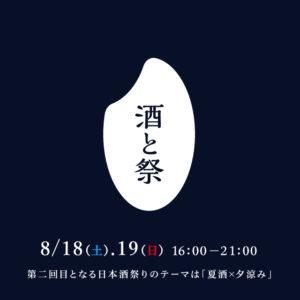 KASHIWANOHA T-SITE Sake and Festival @ KASHIWANOHA T-SITE Main Terrace | Kashiwa | Chiba Prefecture | Japan