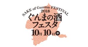 Sake of Gunma Festival 2018 @ Tokyo Kotsu Kaikan 12F | Chiyoda-ku | Tōkyō-to | Japan