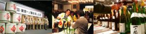 Ichinokura Tasting Party Part1 @ HOTEL CHINZANSO TOKYO Grand Hall TSUBAKI 5F | Bunkyō | Tokyo | Japan